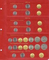 Альбом для монет России регулярного чекана с 1992 года / страница 4 фото