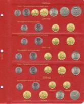 Альбом для монет России регулярного чекана с 1992 года / страница 5 фото