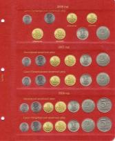 Альбом для монет России регулярного чекана с 1992 года / страница 6 фото