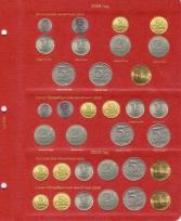 Альбом для монет России регулярного чекана с 1992 года / страница 7 фото