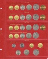 Альбом для монет России регулярного чекана с 1992 года / страница 8 фото