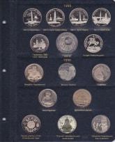 Альбом для юбилейных монет Украины. Том I 1995-2005 гг. / страница 1 фото