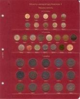 Альбом для монет периода правления Николая II (1894-1917) / страница 1 фото