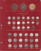 Альбом для монет периода правления Николая II (1894-1917) / страница 4 фото