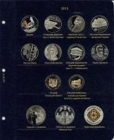 Альбом для юбилейных монет Украины: Том III 2013-2017 гг. / страница 1 фото