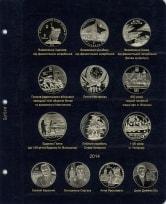 Альбом для юбилейных монет Украины: Том III 2013-2017 гг. / страница 2 фото