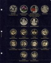 Альбом для юбилейных монет Украины: Том III 2013-2017 гг. / страница 3 фото
