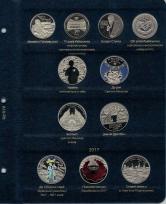 Комплект альбомов для юбилейных монет Украины (I, II и III том)+монета / страница 29 фото