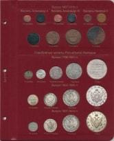 Альбом для монет России по типам с 1796 года / страница 3 фото