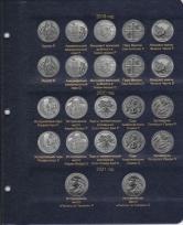 Альбом для юбилейных монет США 25 центов (по монетным дворам) / страница 8 фото