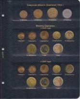 Альбом для памятных и регулярных монет ФРГ / страница 7 фото
