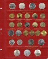 Альбом для юбилейных и памятных монет России (по хронологии выпуска) / страница 8 фото