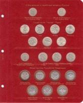 Альбом для юбилейных и памятных монет России (по хронологии выпуска) / страница 1 фото