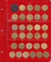 Альбом под регулярные монеты РСФСР и СССР 1921-1957 гг. (по номиналам) / страница 4 фото