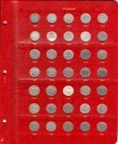 Альбом под регулярные монеты РСФСР и СССР 1921-1957 гг. (по номиналам) / страница 5 фото