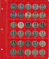 Альбом под регулярные монеты СССР 1961-1991 гг. (по номиналам) / страница 9 фото