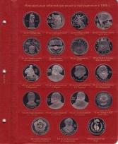 Альбом для юбилейных монет СССР  / страница 9 фото