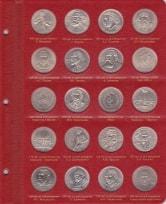 Альбом для юбилейных монет СССР улучшенного качества PROOF / страница 2 фото