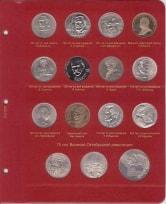 Альбом для юбилейных монет СССР улучшенного качества PROOF / страница 3 фото