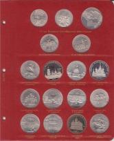 Альбом для юбилейных монет СССР и России 1965-1996 гг. / страница 4 фото