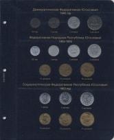 Альбом для монет Югославии / страница 2 фото