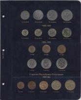 Альбом для монет Югославии / страница 4 фото