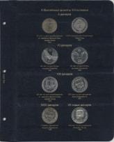 Альбом для монет Югославии / страница 6 фото