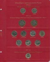 Комплект альбомов для юбилейных и памятных монет России (I и II том) / страница 2 фото