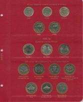 Альбом-каталог для юбилейных и памятных монет России: том I (1999-2013 гг.) / страница 2 фото