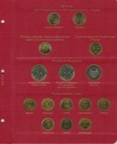 Альбом-каталог для юбилейных и памятных монет России: том I (1999-2013 гг.) / страница 11 фото