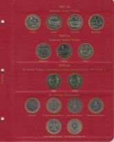 Альбом-каталог для юбилейных и памятных монет России: том I (1999-2013 гг.) / страница 3 фото