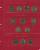 Комплект альбомов для юбилейных и памятных монет России (I и II том) / страница 5 фото