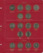 Альбом-каталог для юбилейных и памятных монет России: том I (1999-2013 гг.) / страница 5 фото
