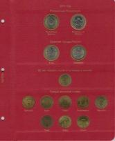 Комплект альбомов для юбилейных и памятных монет России (I и II том) / страница 9 фото