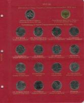 Альбом-каталог для юбилейных и памятных монет России: том I (1999-2013 гг.) / страница 9 фото