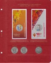 Комплект листов для юбилейных монет Сочи 25 рублей в блистерах / страница 2 фото