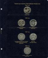 Альбом для юбилейных и памятных монет Республики Казахстан / страница 1 фото
