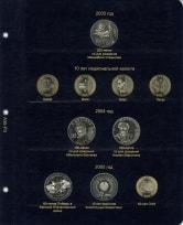 Альбом для юбилейных и памятных монет Республики Казахстан / страница 3 фото