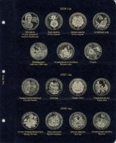 Альбом для юбилейных и памятных монет Республики Казахстан / страница 4 фото