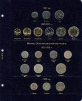 Альбом для монет Прибалтики (Латвия, Литва, Эстония) / страница 3 фото