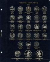 Альбом для монет Прибалтики (Латвия, Литва, Эстония) / страница 5 фото