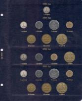 Альбом для регулярных монет Украины с 1992 года / страница 2 фото