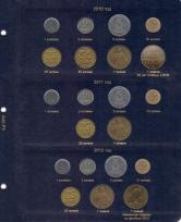 Альбом для регулярных монет Украины с 1992 года / страница 5 фото