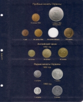Альбом для регулярных монет Украины с 1992 года / страница 7 фото