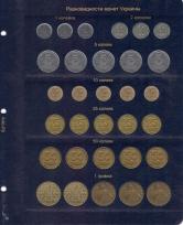 Альбом для регулярных монет Украины с 1992 года / страница 8 фото