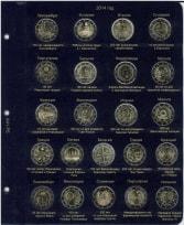 Альбом для памятных и юбилейных монет 2 Евро  / страница 5 фото