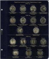 Альбом для памятных и юбилейных монет 2 Евро  / страница 1 фото