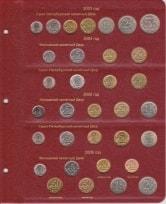 Альбом для современных монет России с 1997 года / страница 3 фото