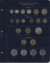 Комплект листов для регулярных монет Таиланда с 1950 г. / страница 1 фото