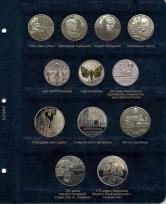 Комплект альбомов для юбилейных монет Украины (I, II, III и IV том)+монета / страница 37 фото